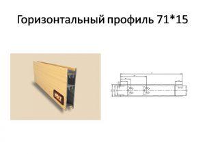 Профиль вертикальный ширина 71мм Сургут