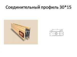 Профиль вертикальный ширина 30мм Сургут