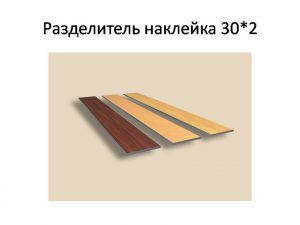 Разделитель наклейка, ширина 10, 15, 30, 50 мм Сургут