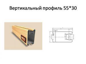Профиль вертикальный ширина 55мм Сургут