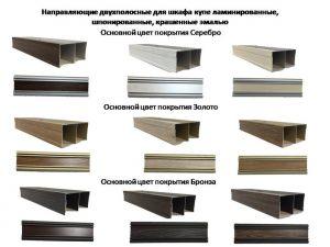 Направляющие двухполосные для шкафа купе ламинированные, шпонированные, крашенные эмалью Сургут
