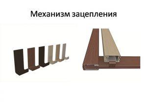 Механизм зацепления для межкомнатных перегородок Сургут