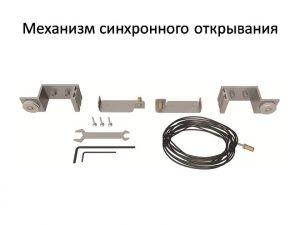 Механизм синхронного открывания для межкомнатной перегородки  Сургут