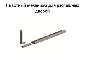 Пивотный механизм для распашной двери с направляющей для прямых дверей Сургут